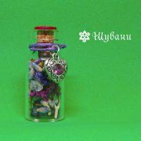 Амулет-Ведьмина бутылка «Лавандовая любовь»