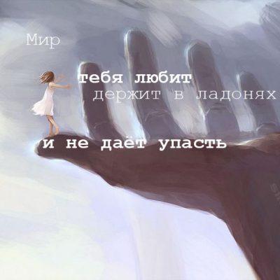 Мир тебя любит…
