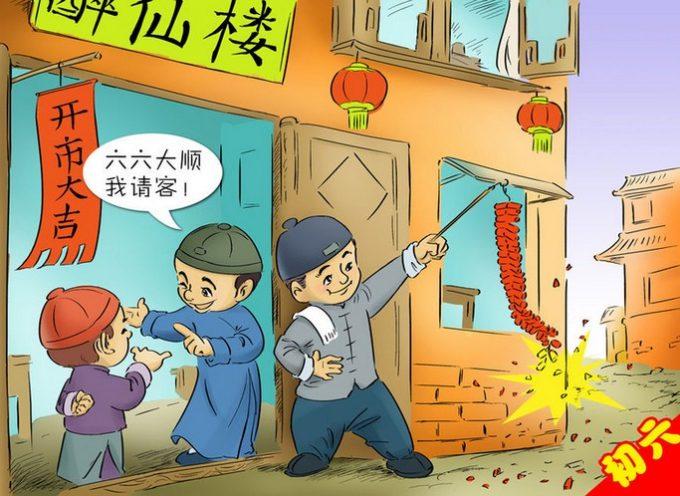 31 января 2014 начинаем отмечать китайский Новый Год