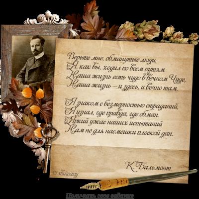 Гадание по стихам К.Бальмонта