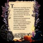 Гадание на Самайн «Тёмная часть года»