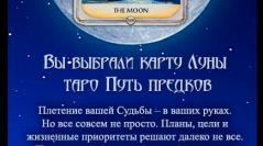 Гадание «Ваша карта Луны»