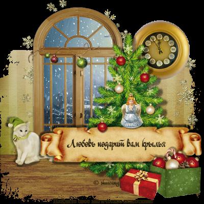 Гадание «Новогодняя магия»