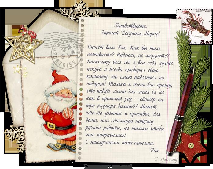 Письму деду морозу 2014