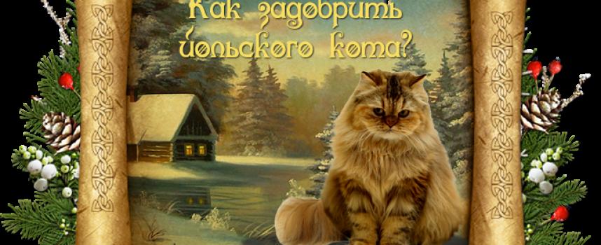 Тест-гадание «Как задобрить йольского кота?»