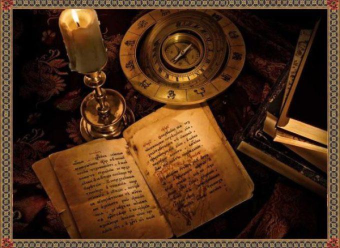 Магические традиции мира. Европейская школа магии