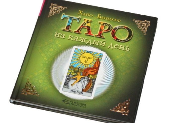 Хайо Банцхаф и его советы карт Таро на все случаи жизни