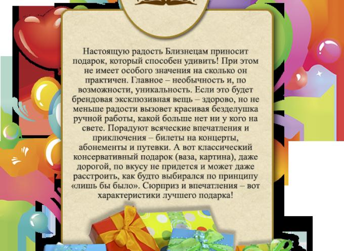 Гороскоп подарков