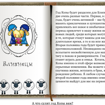 Гороскоп «Что сулит год Козы?»