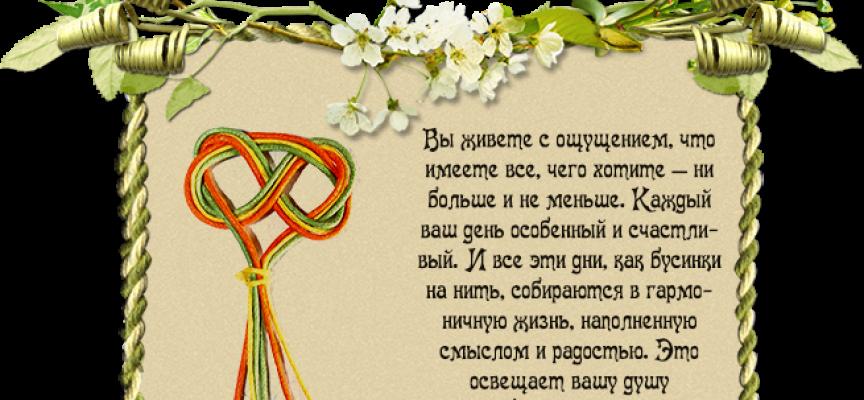Узел судьбы «Гармония и счастье»