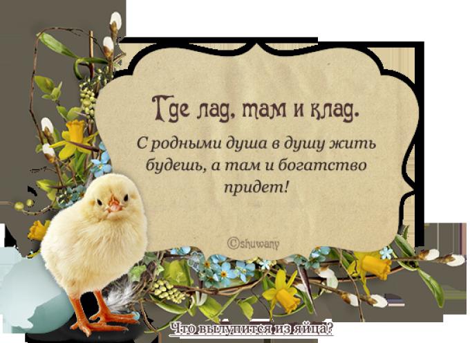 Гадание «Что вылупится из яйца?»