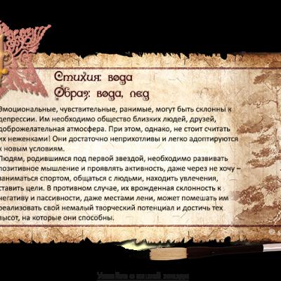 Астрологический тест «Девять звезд»