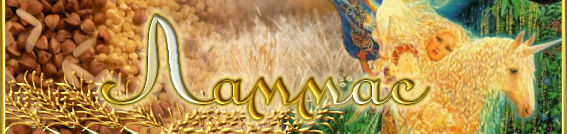 Ламмас — праздник первого дня колдовской осени. Head_lamm