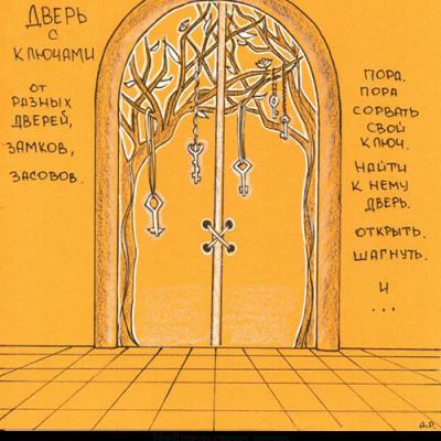 Гадание «Найдите свою дверь»