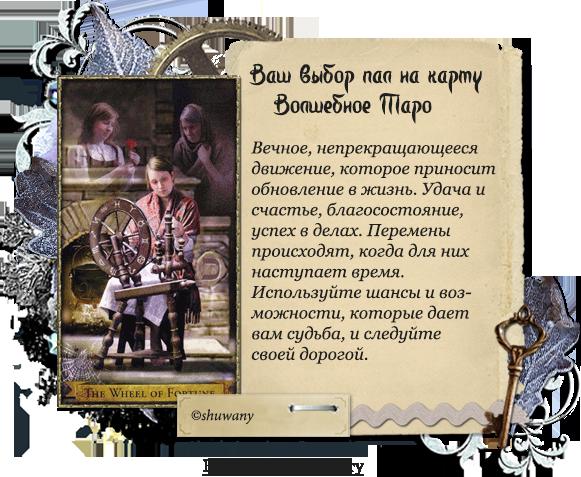 http://shuwany.ru/wp-content/uploads/2015/11/wheelFa15.png