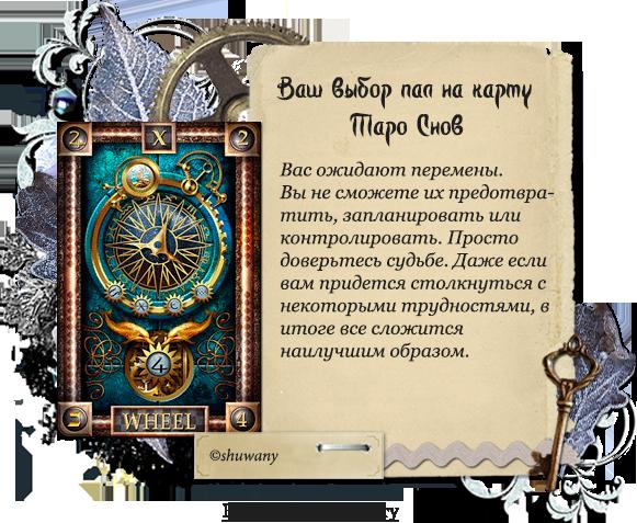 http://shuwany.ru/wp-content/uploads/2015/11/wheelFa17.png