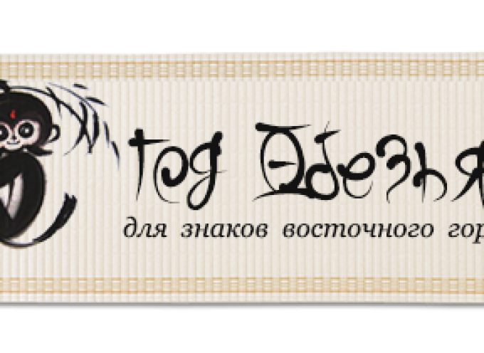 Гороскоп на год Обезьяны