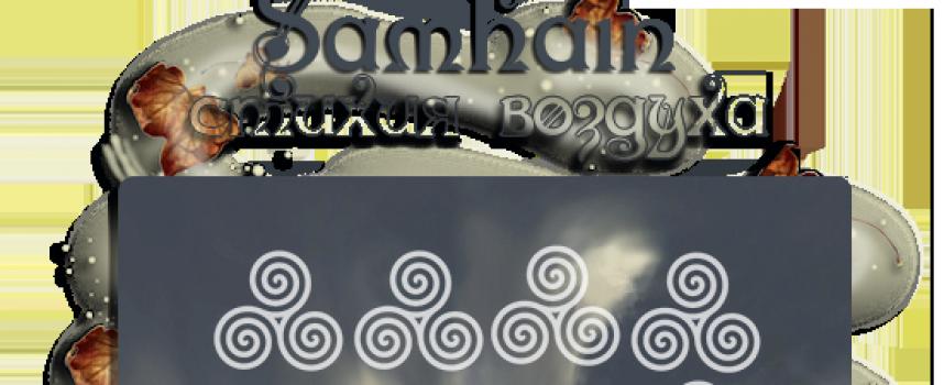 Гадание стихий «Воздух Самайна»