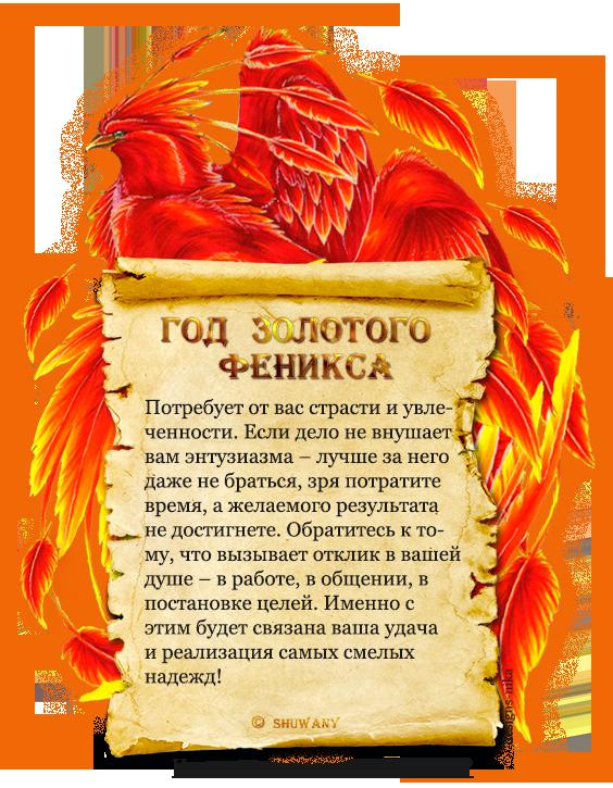 Год Золотого Феникса