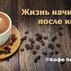 Встреча в Белграде «Я в «семь-я»: быть в семейном контексте»