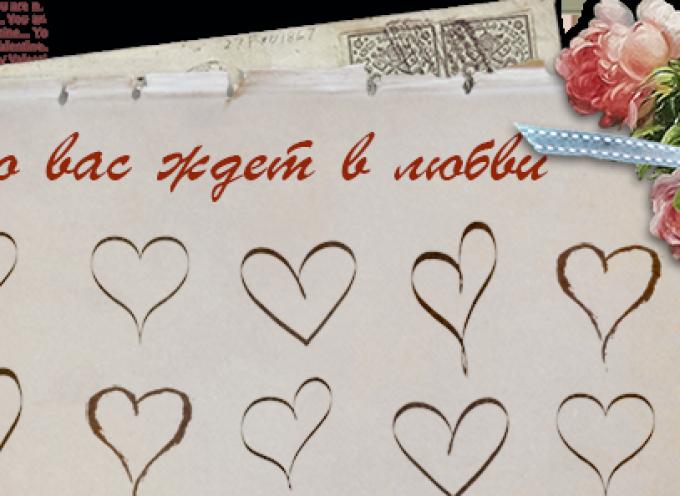 Гадание «Что вас ждёт в любви?»