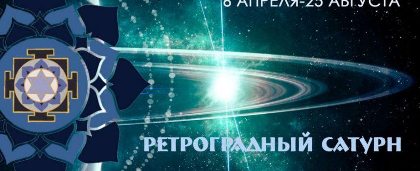 Ретроградный Сатурн, работа над ошибками: 6 апреля — 25 августа