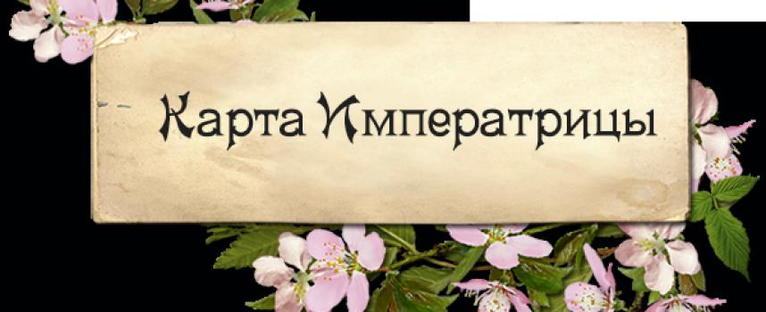 Гадание по одной карте «Императрица»
