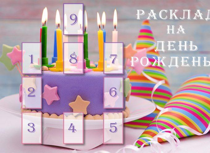 Расклад на День рождения