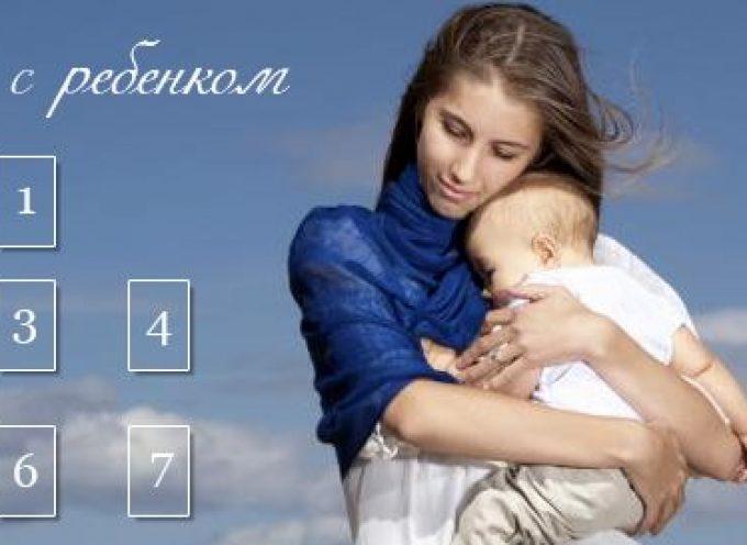Акция к Дню защиты детей: скидка 30% на расклад «Связь с ребенком»
