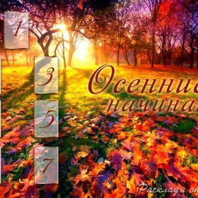 Расклад «Осенние начинания»