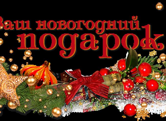 Гадание «Ваш новогодний подарок»