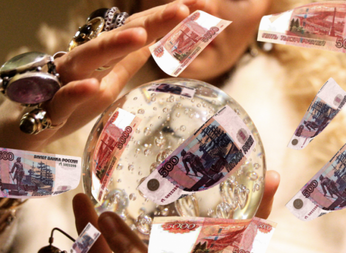 Время незащищённых финансов: прогноз на 14 ноября