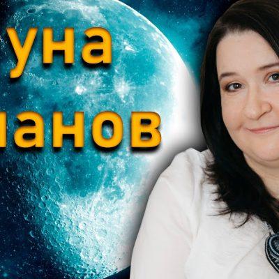 Полнолуние февраля: Луна Туманов