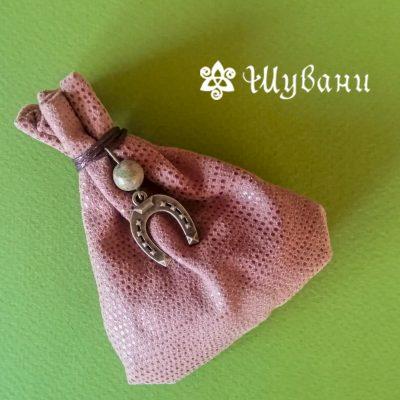 Талисман-мешочек «Цыганская удача»