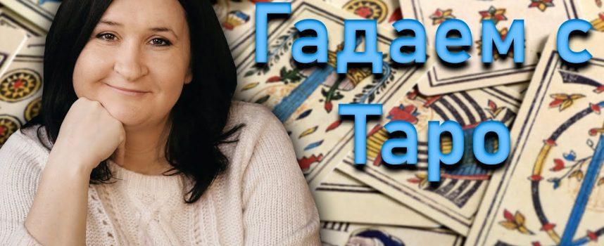 Гадаем и развиваемся с Таро