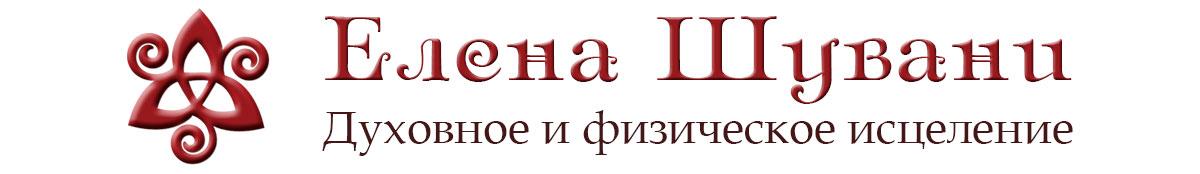 Елена Шувани