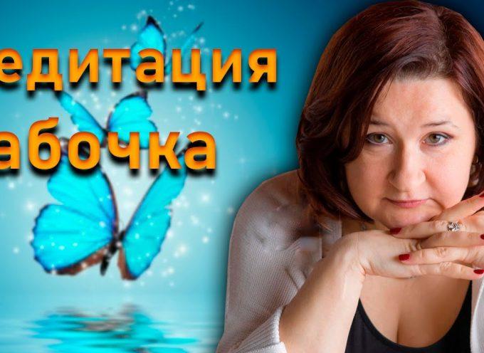 Медитация-настройка «Рождение бабочки»