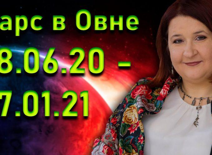 Время действий и свершений: Марс в Овне 28.06.2020 — 07.01.2021
