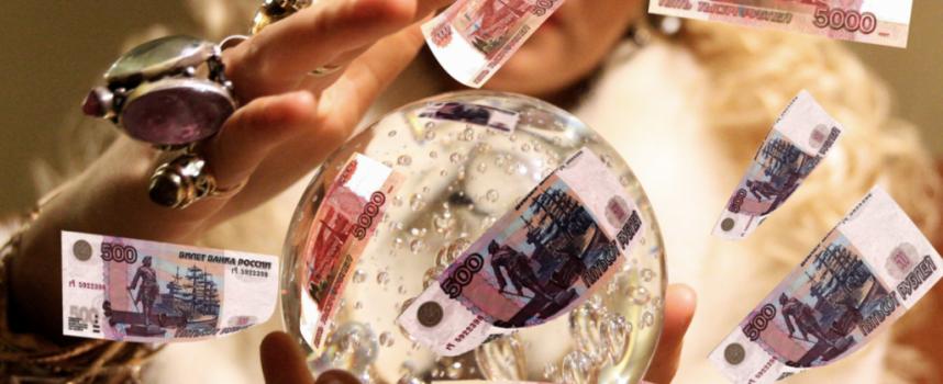 Время денег: прогноз на 11 августа