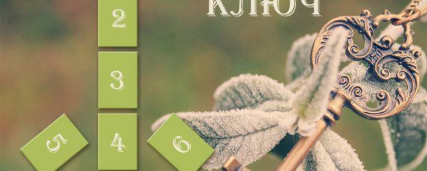 Расклад Таро «Ключ»