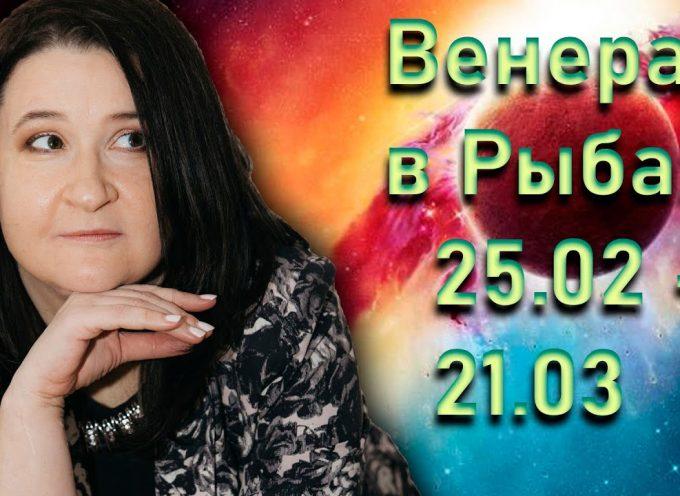 Море любви и иллюзий: Венера в Рыбах с 25 февраля по 21 марта 2020
