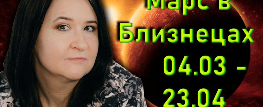 Активность и движение: Марс в Близнецах с 4 марта по 23 апреля 2021