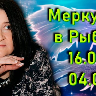 Творчество и фантазии: Меркурий в Рыбах с 16 марта по 4 апреля 2021
